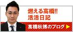 blogbanar_takahashi.jpg