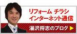 blogbanar_yuzawa.jpg