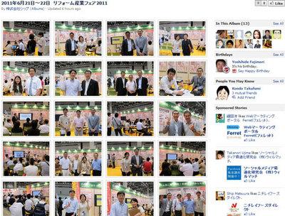 フェイスブックアルバム2011フェア.jpg